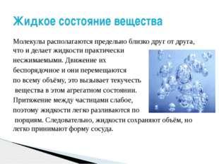 Жидкое состояние вещества Молекулы располагаются предельно близко друг от дру