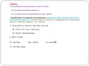 ответы 1. Все вещества без (исключения) состоят из частиц. Все частицы беспор