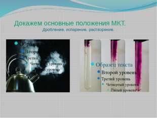 Докажем основные положения МКТ. Дробление, испарение, растворение.