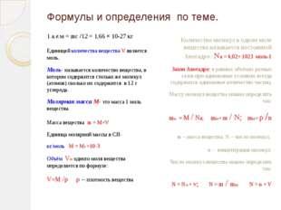 Формулы и определения по теме. 1 а.е.м = mc /12 = 1,66 × 10-27 кг Единицей ко