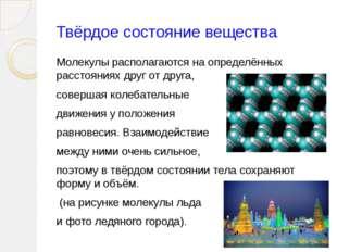 Твёрдое состояние вещества Молекулы располагаются на определённых расстояниях