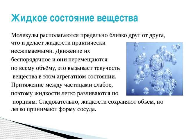 Жидкое состояние вещества Молекулы располагаются предельно близко друг от дру...