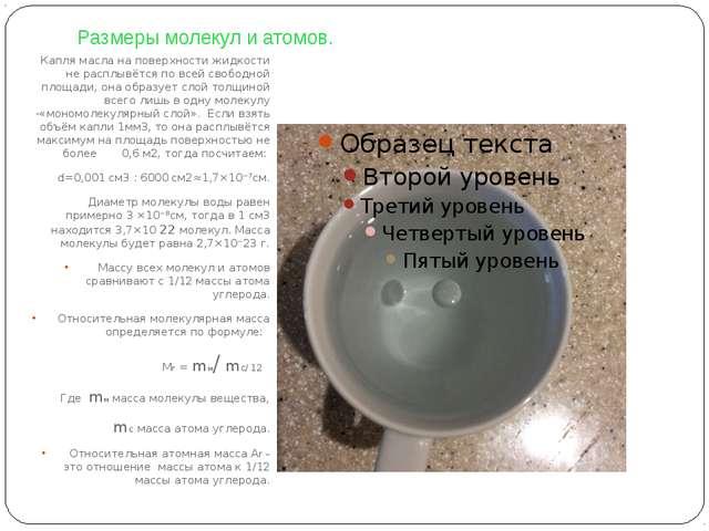 Размеры молекул и атомов. Капля масла на поверхности жидкости не расплывётся...