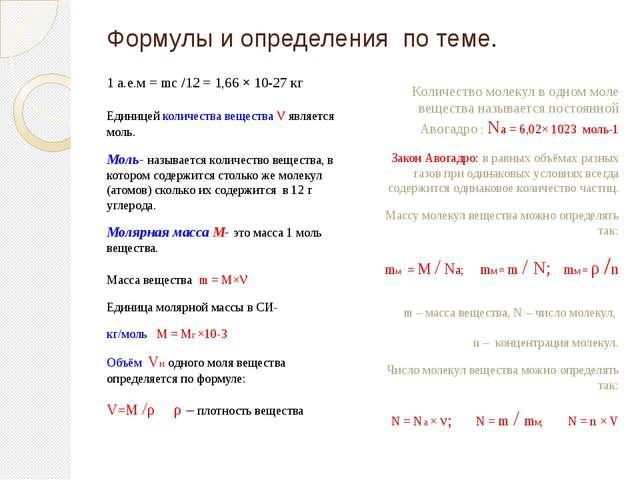Формулы и определения по теме. 1 а.е.м = mc /12 = 1,66 × 10-27 кг Единицей ко...