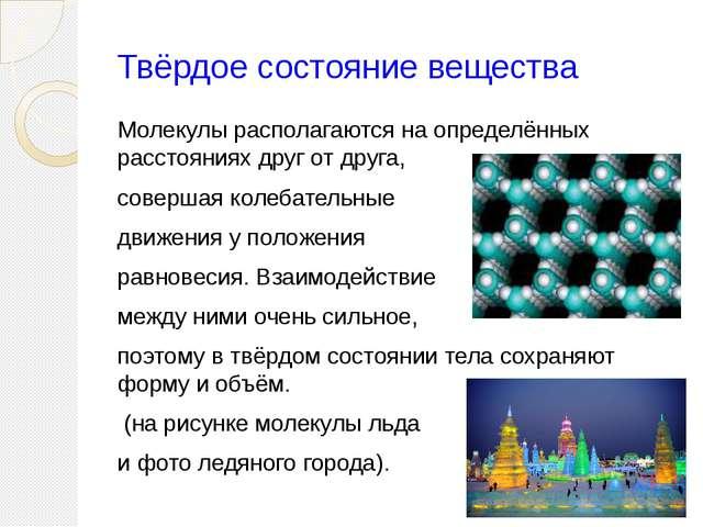 Твёрдое состояние вещества Молекулы располагаются на определённых расстояниях...