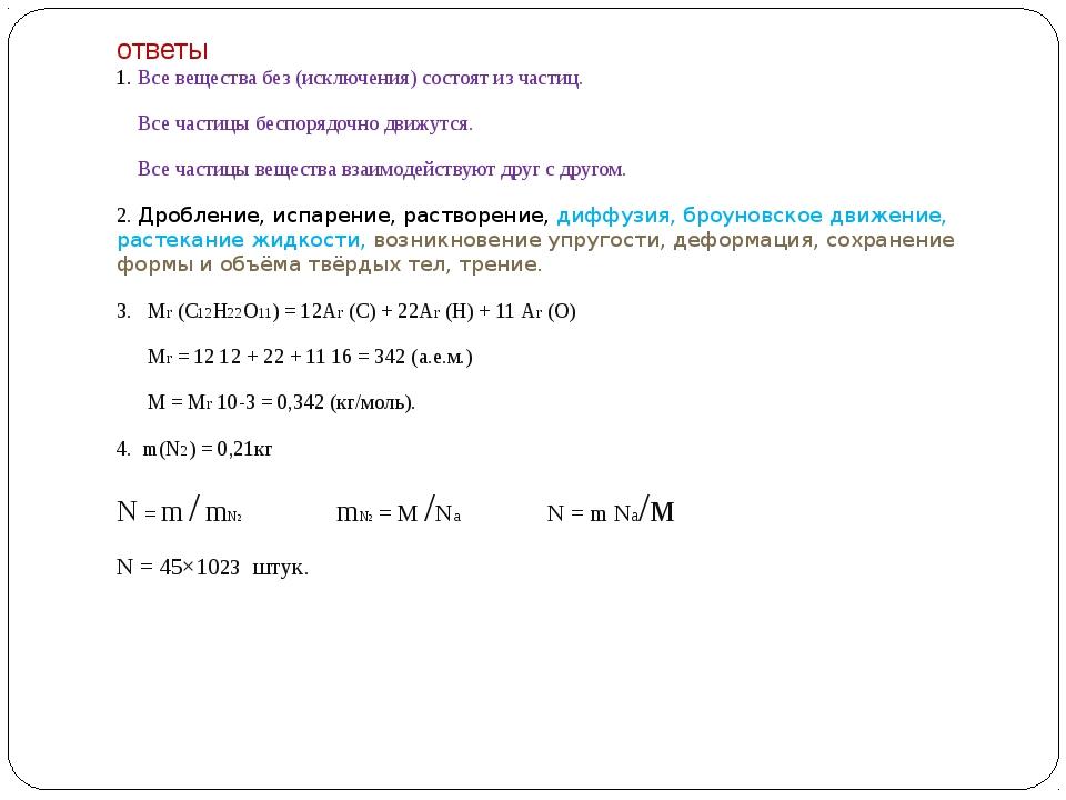 ответы 1. Все вещества без (исключения) состоят из частиц. Все частицы беспор...