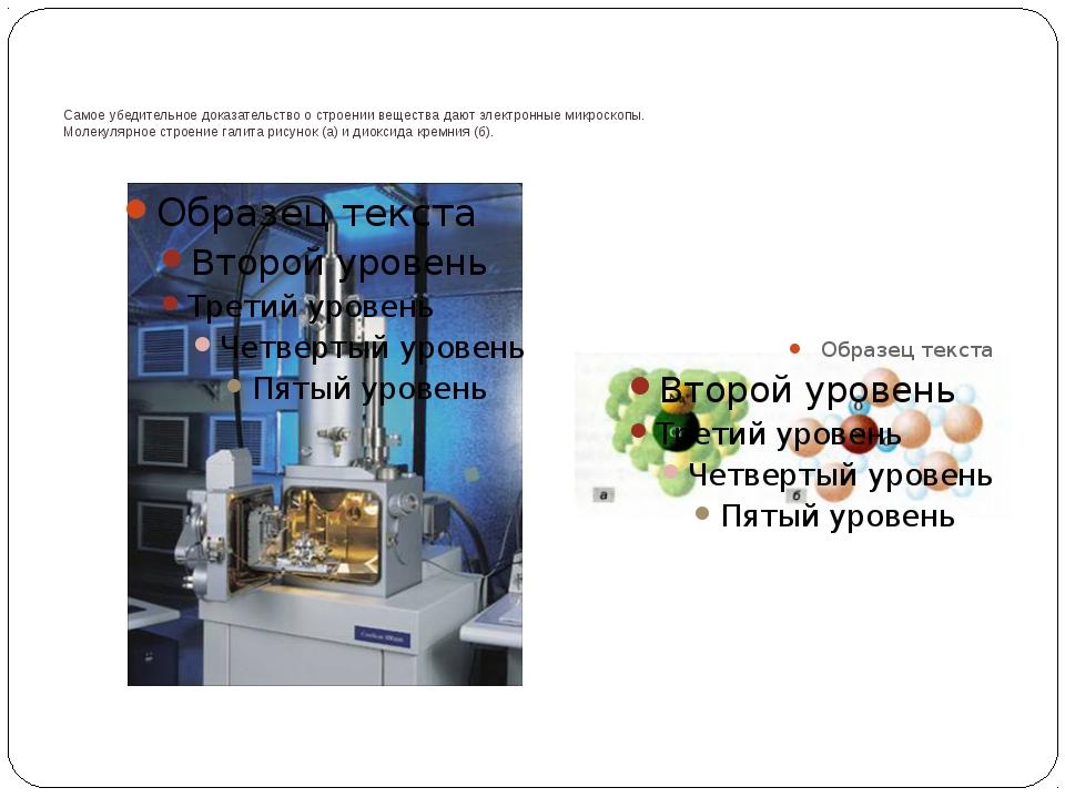 Самое убедительное доказательство о строении вещества дают электронные микро...