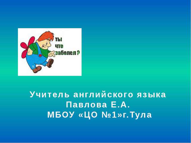 Учитель английского языка Павлова Е.А. МБОУ «ЦО №1»г.Тула