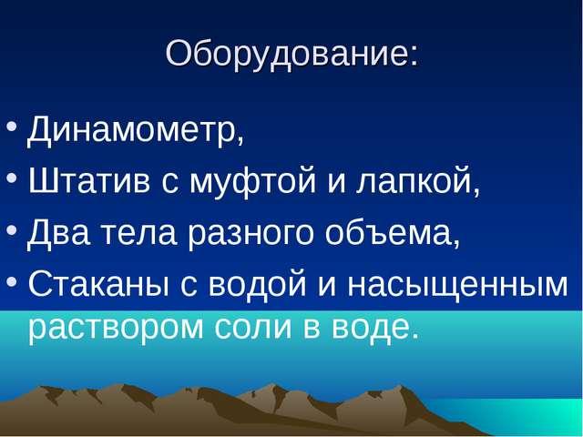 Оборудование: Динамометр, Штатив с муфтой и лапкой, Два тела разного объема,...