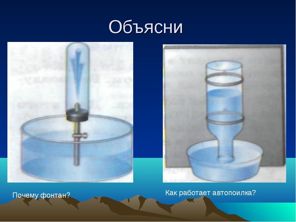 Объясни Почему фонтан? Как работает автопоилка?