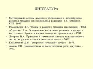 ЛИТЕРАТУРА Методические основы языкового образования и литературного развития