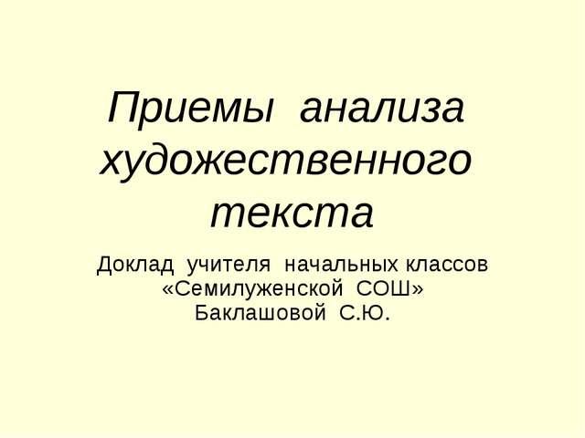 Приемы анализа художественного текста Доклад учителя начальных классов «Семил...