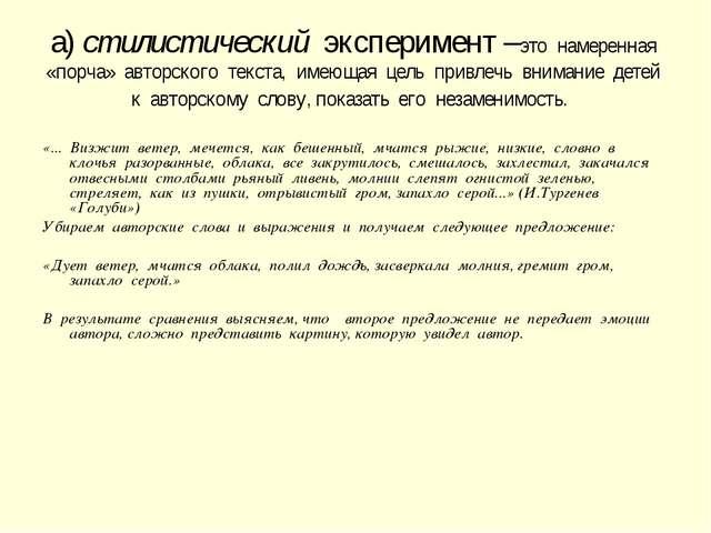 а) стилистический эксперимент –это намеренная «порча» авторского текста, имею...