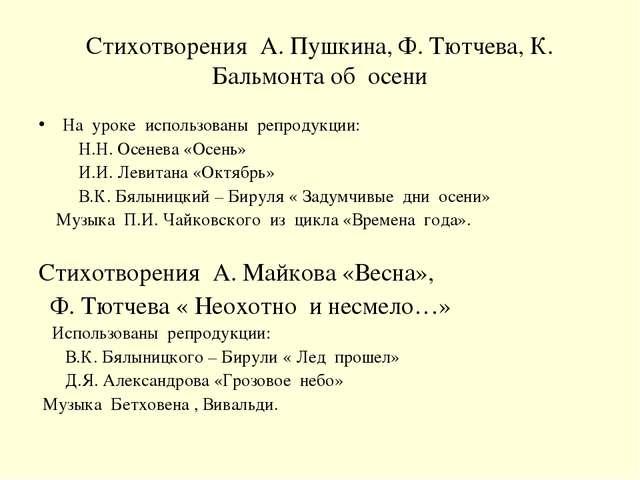 Стихотворения А. Пушкина, Ф. Тютчева, К. Бальмонта об осени На уроке использо...