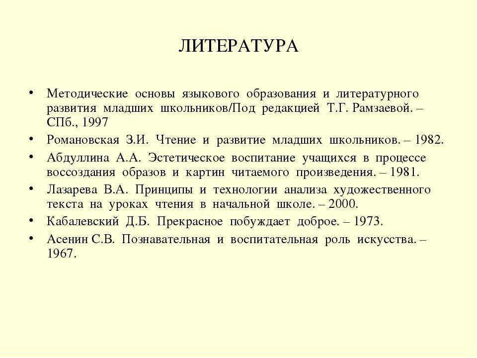 ЛИТЕРАТУРА Методические основы языкового образования и литературного развития...