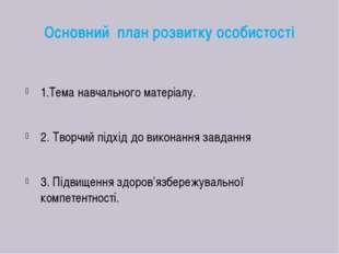 Основний план розвитку особистості 1.Тема навчального матеріалу. 2. Творчий п