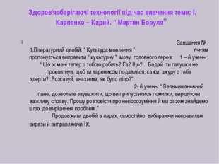 """Здоров'язберігаючі технології під час вивчення теми: І. Карпенко – Карий. """" М"""