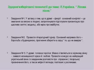 """Здоров'язберігаючі технології до теми: Л.Українка. """" Лісова пісня."""" Завдання"""