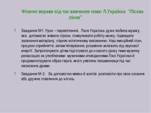 """Фізичні вправи під час вивчення теми: Л.Українка """"Лісова пісня"""" Завдання №1."""