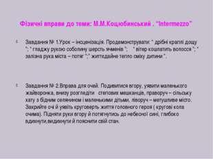 """Фізичні вправи до теми: М.М.Коцюбинський . """"Intermezzo"""" Завдання № 1.Урок – і"""