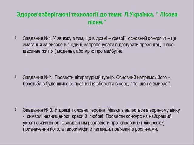 """Здоров'язберігаючі технології до теми: Л.Українка. """" Лісова пісня."""" Завдання..."""