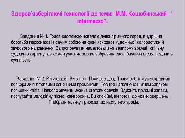 """Здоров`язберігаючі технології до теми: М.М. Коцюбинський . """" Intermezzo"""". Зав..."""