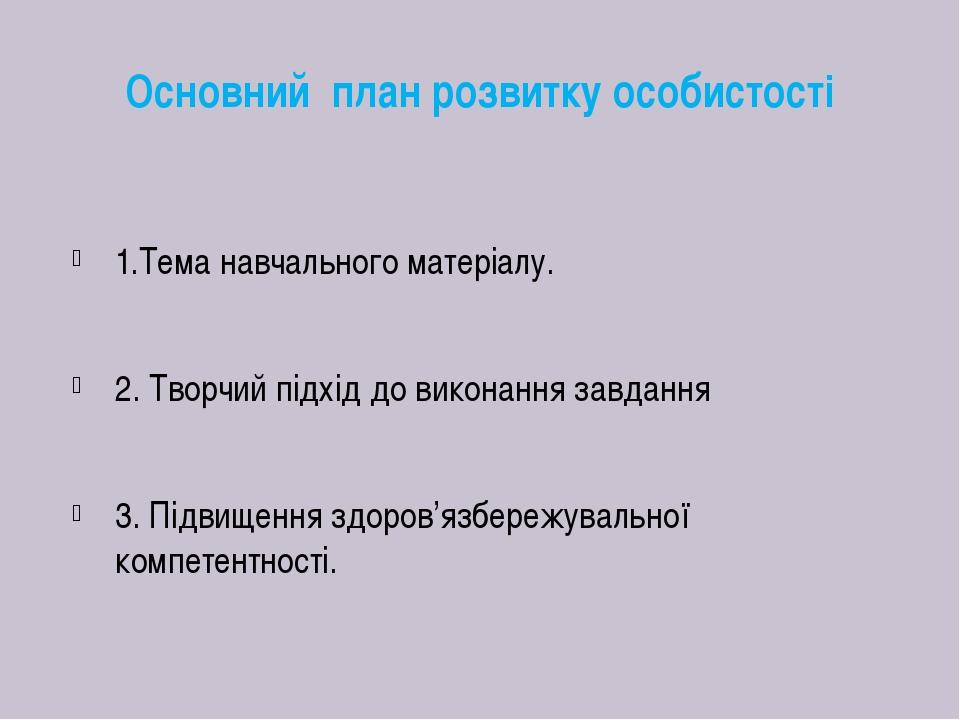 Основний план розвитку особистості 1.Тема навчального матеріалу. 2. Творчий п...