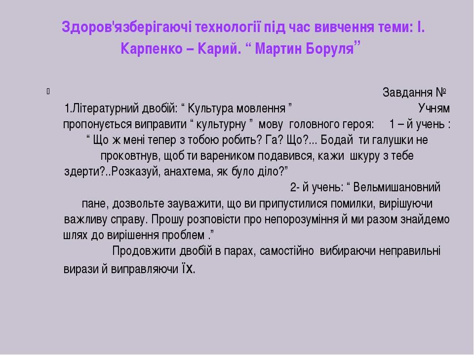 """Здоров'язберігаючі технології під час вивчення теми: І. Карпенко – Карий. """" М..."""