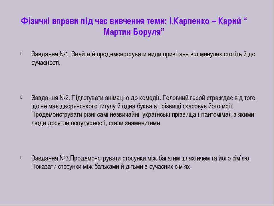 """Фізичні вправи під час вивчення теми: І.Карпенко – Карий """" Мартин Боруля"""" Зав..."""