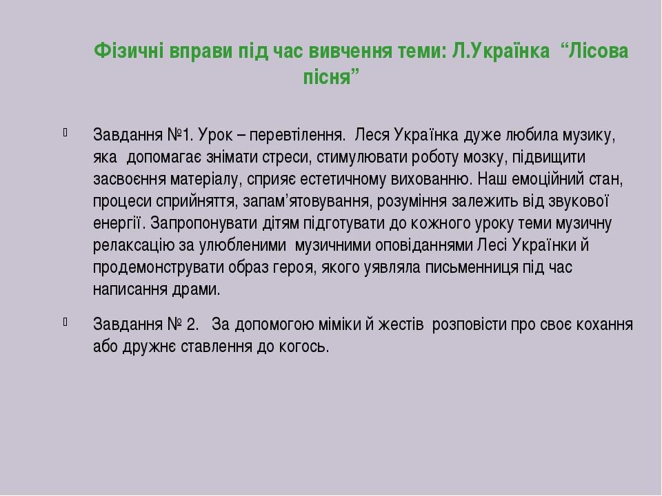"""Фізичні вправи під час вивчення теми: Л.Українка """"Лісова пісня"""" Завдання №1...."""