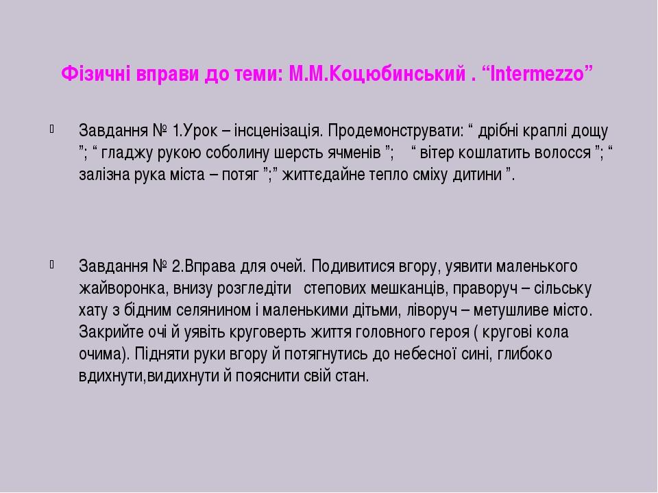 """Фізичні вправи до теми: М.М.Коцюбинський . """"Intermezzo"""" Завдання № 1.Урок – і..."""