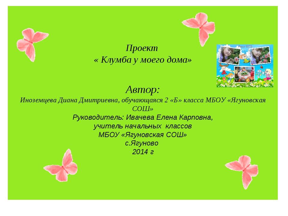 Проект « Клумба у моего дома» Автор: Иноземцева Диана Дмитриевна, обучающаяся...
