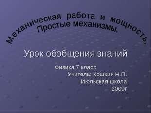 Урок обобщения знаний Физика 7 класс Учитель: Кошкин Н.П. Июльская школа 2009г