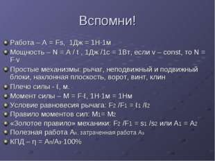 Вспомни! Работа – А = Fs, 1Дж = 1Н·1м Мощность – N = А / t , 1Дж /1с = 1Вт, е