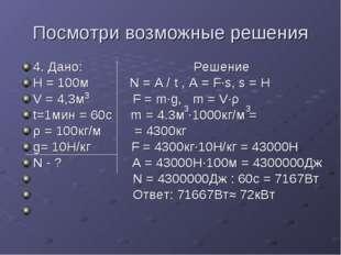 Посмотри возможные решения 4. Дано: Решение Н = 100м N = A / t , A = F·s, s =