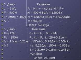 5. Дано: Решение v = 3м/с А = N·t, v – const, N = F·v F = 400Н N = 400Н·3м/с