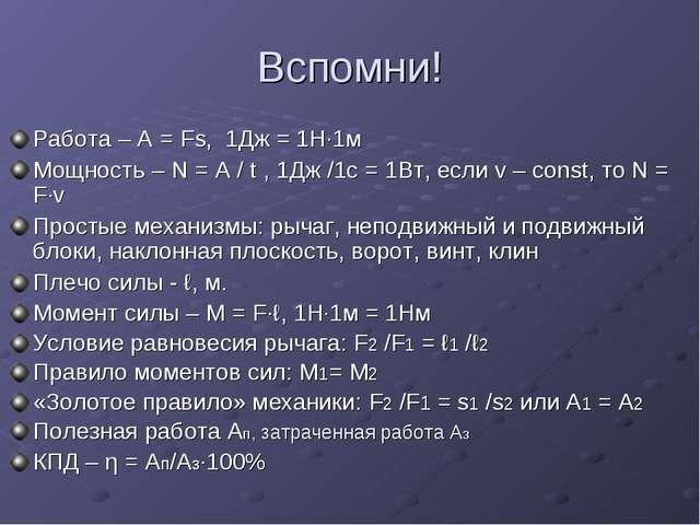 Вспомни! Работа – А = Fs, 1Дж = 1Н·1м Мощность – N = А / t , 1Дж /1с = 1Вт, е...
