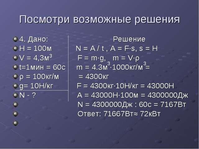 Посмотри возможные решения 4. Дано: Решение Н = 100м N = A / t , A = F·s, s =...