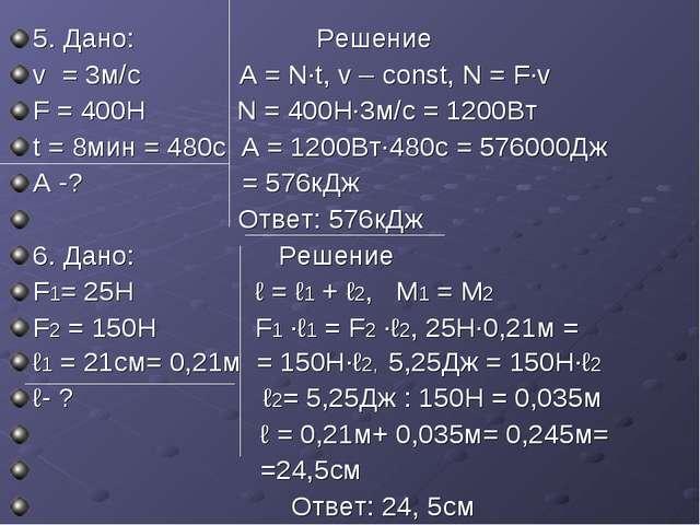 5. Дано: Решение v = 3м/с А = N·t, v – const, N = F·v F = 400Н N = 400Н·3м/с...