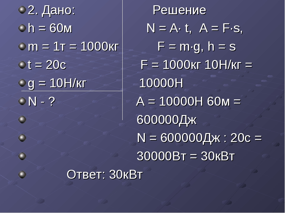 2. Дано: Решение h = 60м N = A· t, А = F·s, m = 1т = 1000кг F = m·g, h = s t...