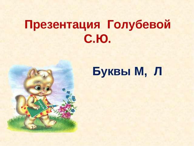 Презентация Голубевой С.Ю. Буквы М, Л