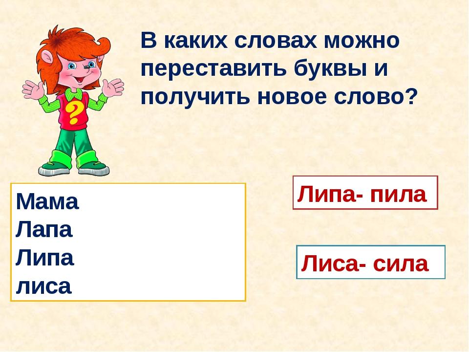 В каких словах можно переставить буквы и получить новое слово? Мама Лапа Липа...