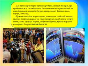Для бірж характерна купівля-продаж масових товарів, що продаються за станда