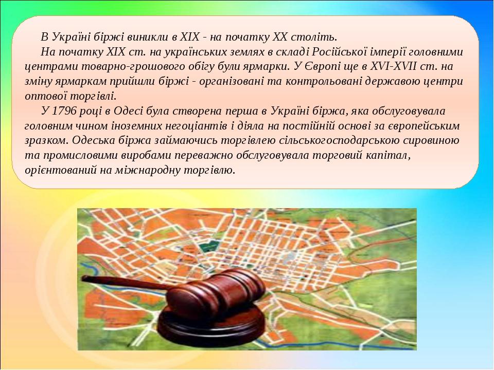В Україні біржі виникли в XIX - на початку XX століть. На початку XIX ст. на...