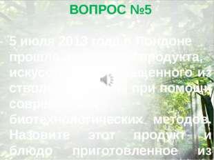ВОПРОС №5 5 июля 2013 года в Лондоне прошла дегустация продукта, искусственно