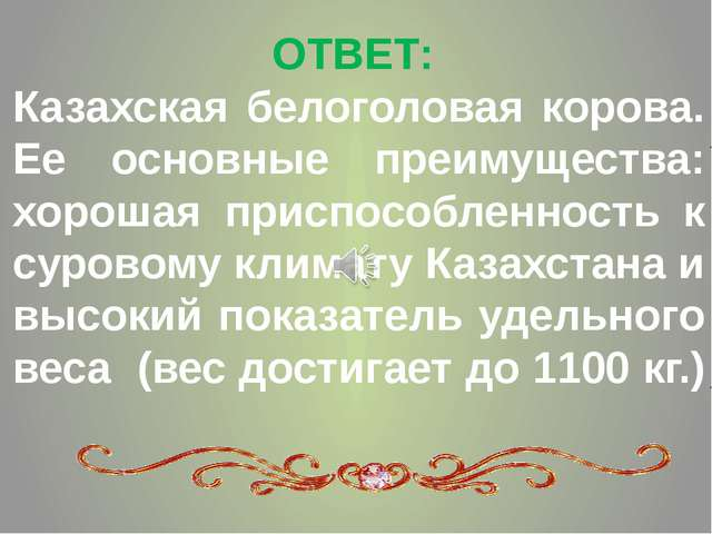 ОТВЕТ: Казахская белоголовая корова. Ее основные преимущества: хорошая приспо...