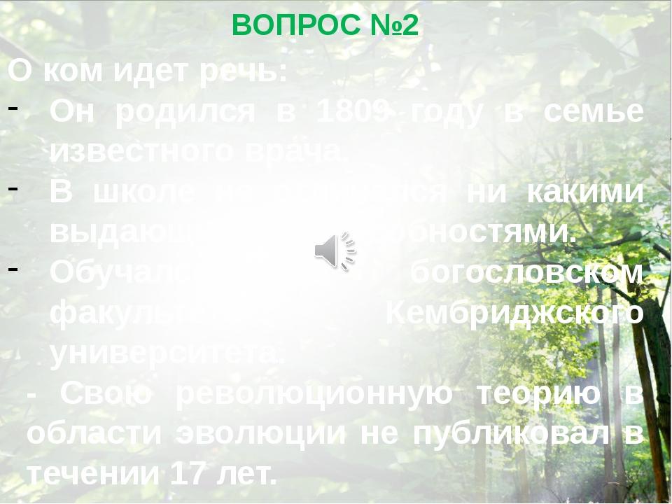 ВОПРОС №2 О ком идет речь: Он родился в 1809 году в семье известного врача. В...
