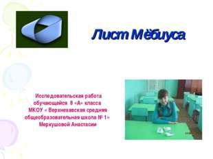 Лист Мёбиуса Исследовательская работа обучающейся 8 «А» класса МКОУ « Верхне