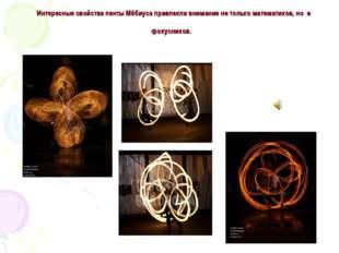 Интересные свойства ленты Мёбиуса привлекли внимание не только математиков, н