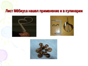 Лист Мёбиуса нашел применение и в кулинарии
